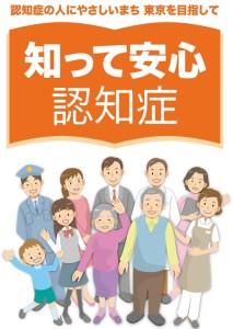 東京都認知症リーフレット